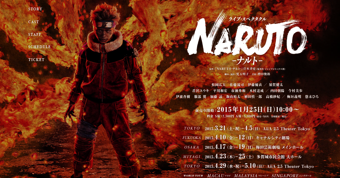 naruto live spectacle