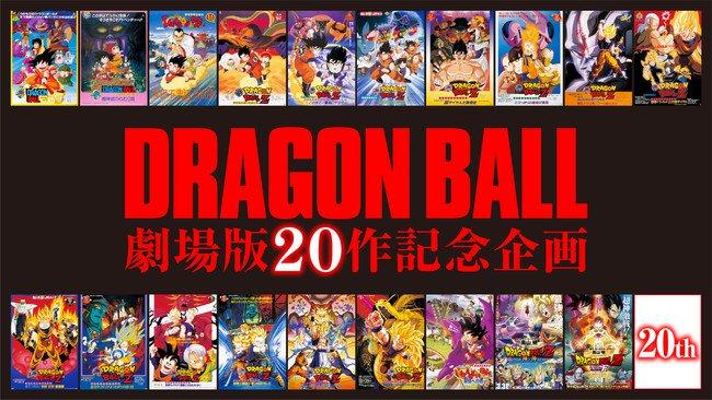 Dragon Ball filme