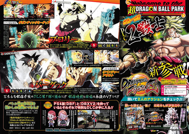 Dragon Ball FighterZ Bardock Broly