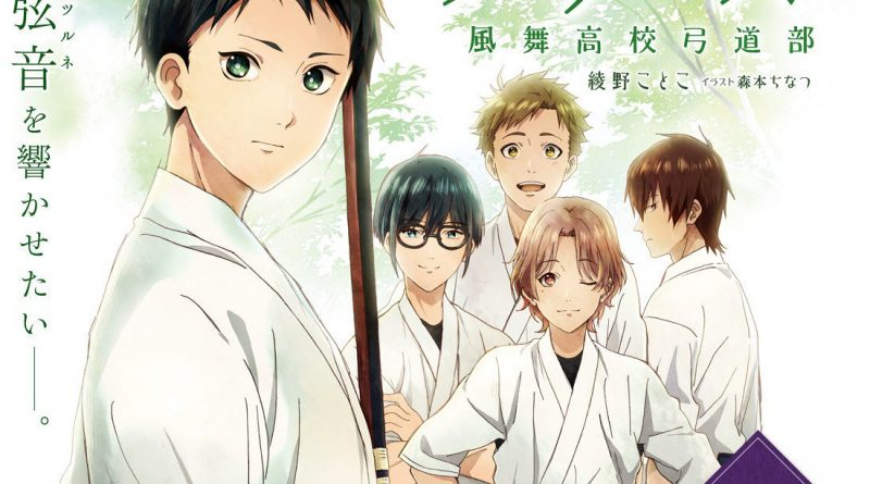 Tsurune: Kazemai High School's Archery Club