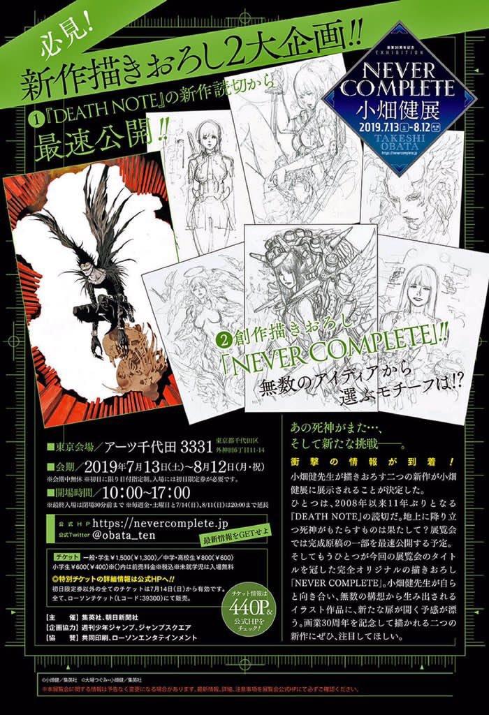 Death Note Shonen Jump